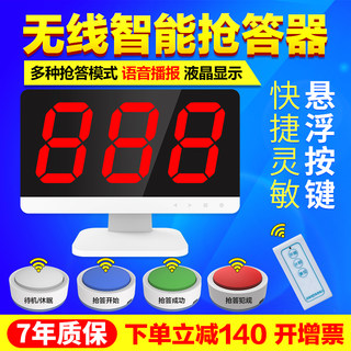 Wireless answering device Knowledge contest answering device 4 groups 6 groups 8 groups 10 groups 12 groups 16 groups 18 groups 20 groups Color light button simple answering system Intelligent voice broadcast electronic answering device