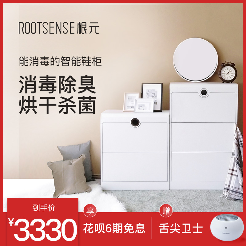 Root yuan Footies intelligent electronic shoe cabinet care machine disinfection deodorant drying sterilization mildew three storage cabinets
