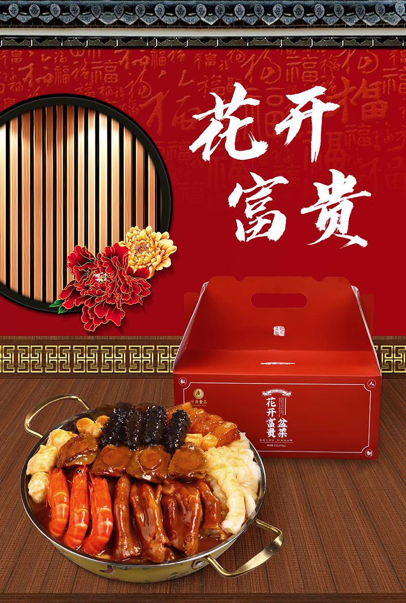 佬广食品 花开富贵 加热即食 盆菜礼盒 5斤 天猫优惠券折后¥449包邮(¥499-50)