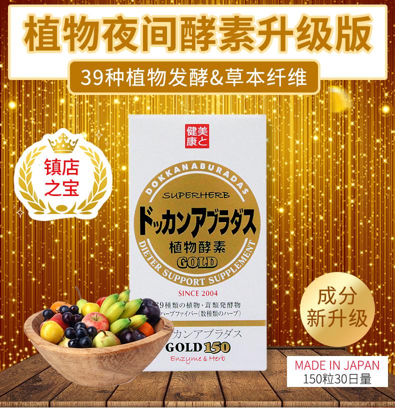 日本进口 Herb健康本铺 Dokkan系列 植物夜间酵素 GOLD 金装版 150粒 天猫优惠券折后¥139包邮包税(¥189-50)