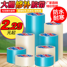 The large shed film repair special tape waterproof complement plastic cloth cloth shed film of the adhesive cloth shed film without drip film