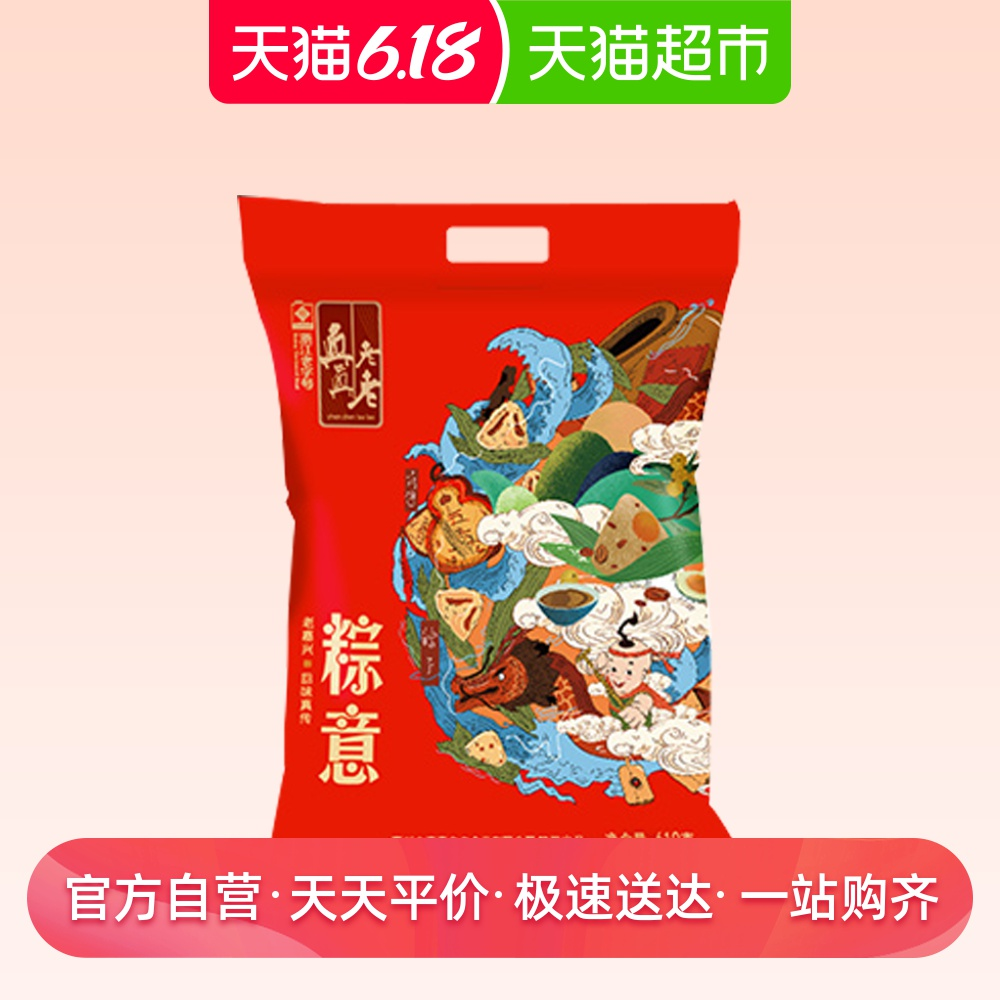 Really old old yi big gift bag son 610g Dragon Boat Yat-g Yat-g yin Jiaxing specialty tasty group purchase welfare