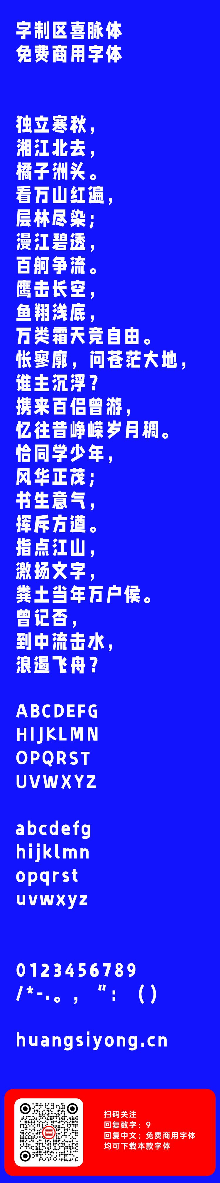 字体展示-01.png