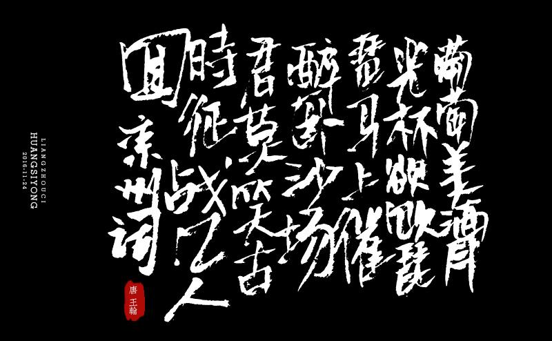 字体--凉州词.jpg