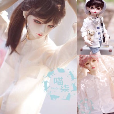 taobao agent BJD baby clothes casual white shirt white shirt 4 points giant baby 3 points SD13 Pu Shu SD17 spot MSD