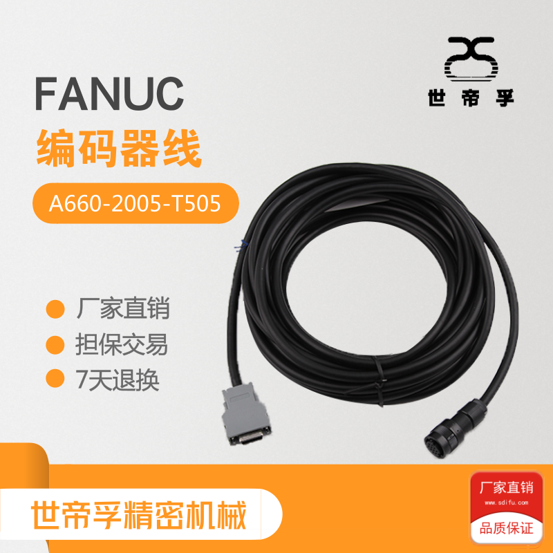 **NEW** FANUC ENCODER A660-2005-T506 FEEDBACK CABLE **3 Meters Long**