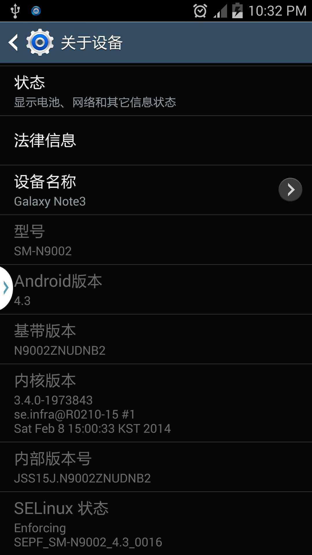 三星 Galaxy Note 3(N9002) 刷机包 完整官方4.3纯净版ROM刷机包截图