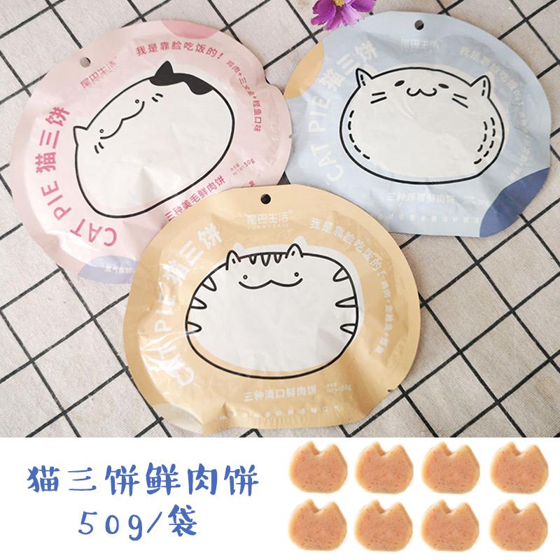 Malt Bear Tail Life Cat Three Bánh ngọt Thịt mèo Ăn vặt Mèo khô Thịt dinh dưỡng Chất béo Tăng thưởng Phần thưởng Bánh quy mèo 50g - Đồ ăn nhẹ cho mèo