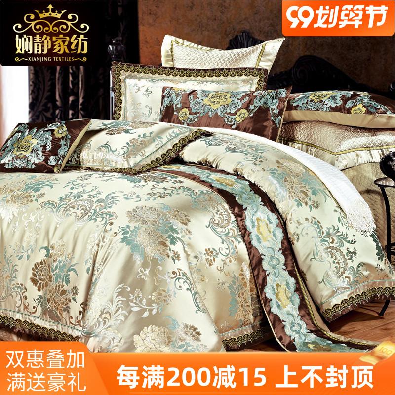 欧式奢华居家件套家纺床上用品件套四贡缎别墅提花品牌高档十全棉