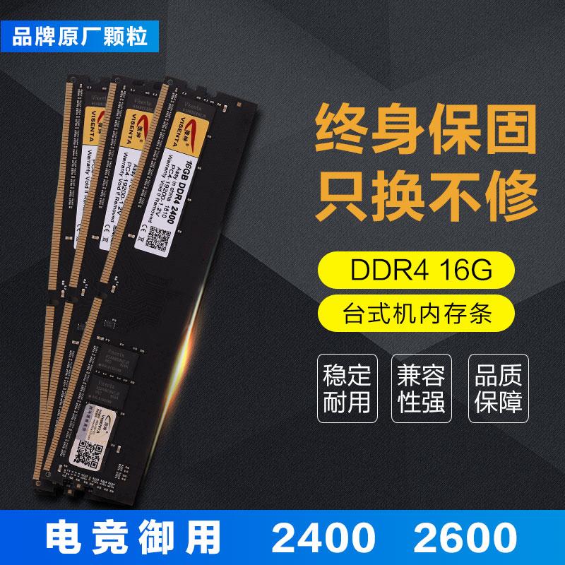 微紳 DDR4 2400 16g臺式機電腦吃雞游戲內存條單條兼容2133 2666