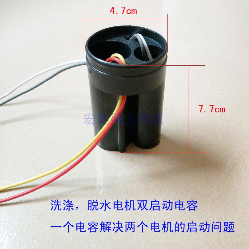 小鸭双桶洗衣机XPB32-932S洗涤电机脱水电机启动电容500V5UF+3UF
