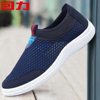 Отступить мужской Туфли летние сетчатые туфли ленивые воздухопроницаемый Чистая обувь для отдыха Кроссовки старые пекинские кеды мужской