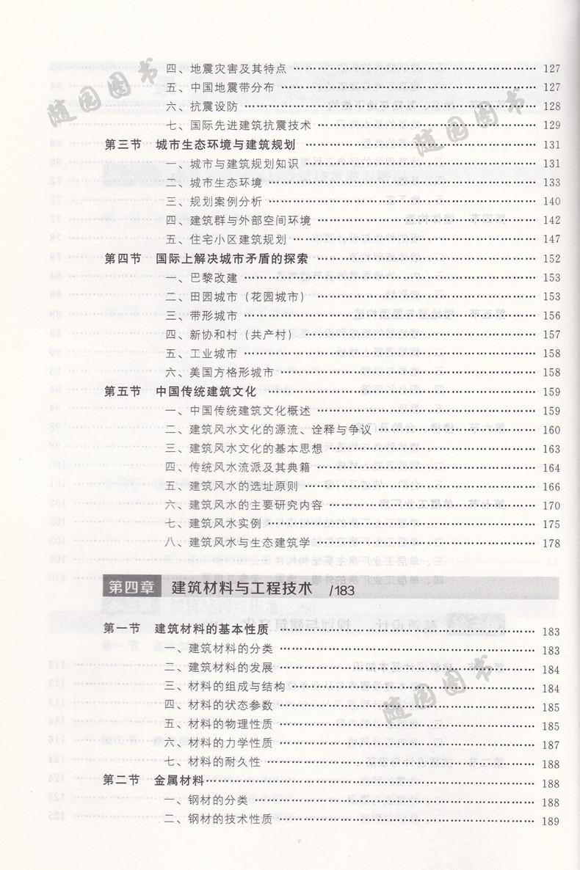 Гранта высокая банды подлинной пятно Цзянсу собственной учебник 00174 0174 строительной техники введения(колледжей и университетов, учебные материалы) - сезон снега химической промышленности пресс 2-е издание инженерный менеджмент бакалавриат
