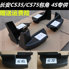 пороги Armor bright CS35 Cs35 CS75