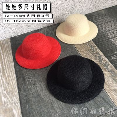 taobao agent 【Baby hat embryo】8 points 6 points for BJD baby ob11 doll hat velvet diy top hat multi-size