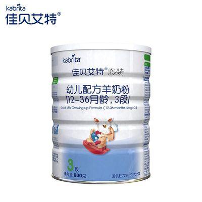佳贝艾特羊奶粉3段婴儿荷兰原装进口婴幼儿羊奶粉悠装1-3岁800g