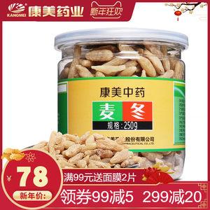 康美麦冬四川道地产麦冬粒麦冬茶可配玉竹黄芪枸杞瓶装250g/瓶
