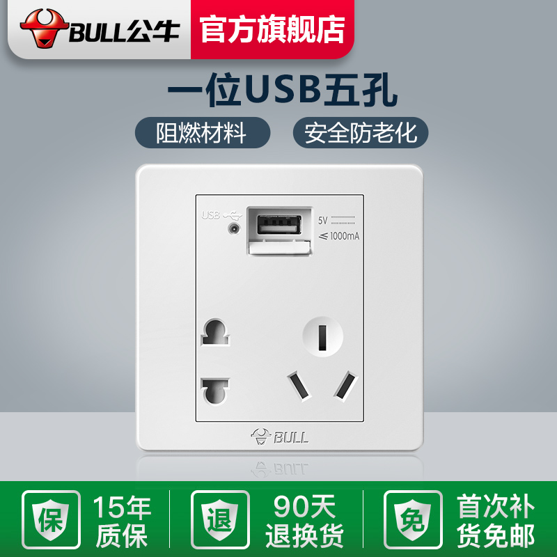 Bull switch socket five-hole socket usb86 type Wall USB panel USB socket panel five-hole socket G07