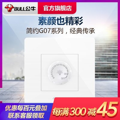 Bull's official website flagship switch socket concealed dimmer switch single panel dimmer adjustment switch G07 white