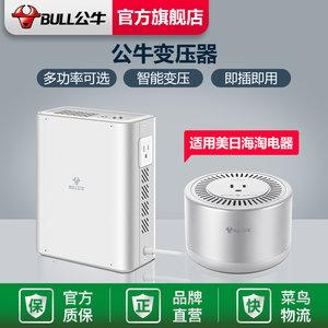 公牛变压器美国日本电器电源插座转换器插座110V和220V电压可转换