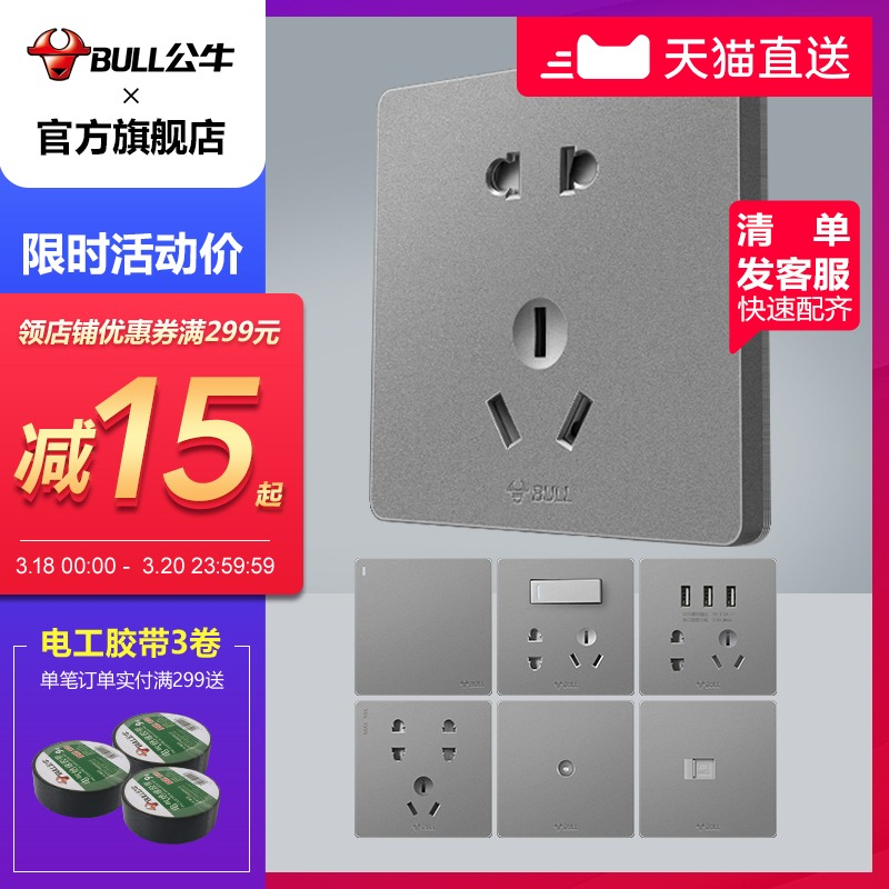 Bull switch socket official store decorated 86 type large panel home power outlet USB socket porous G12 gray
