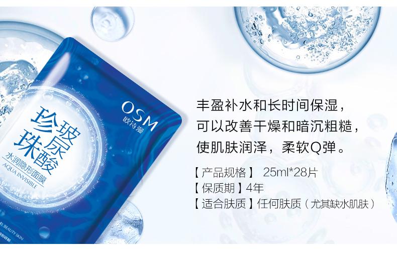 欧诗漫补水保湿玻尿酸面膜10片,保湿透亮 补水优选