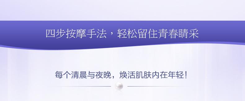 珍珠肌源修护抚纹眼霜详情改_12.png