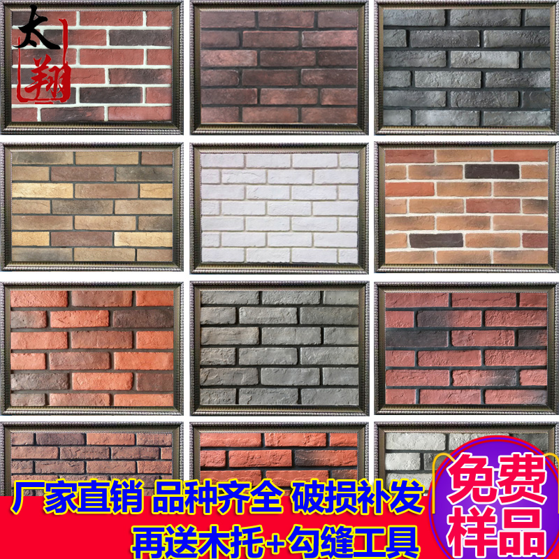 White Culture Brick Green Red Antique Wall Living Room Tv Background Walls