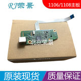 New original HP HP 1106 1108 motherboard print board USB board 1108 motherboard interface board