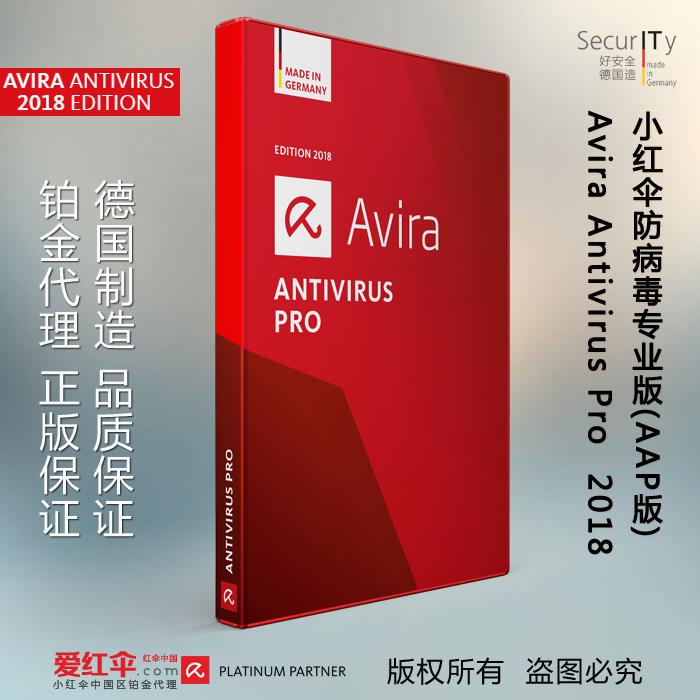 Официальные позитивные версия небольшая красный зонт убить яд программное обеспечение PRO professional edition 2018 последовательность строка количество 1 пользователь 1 год MAC также доступны использование