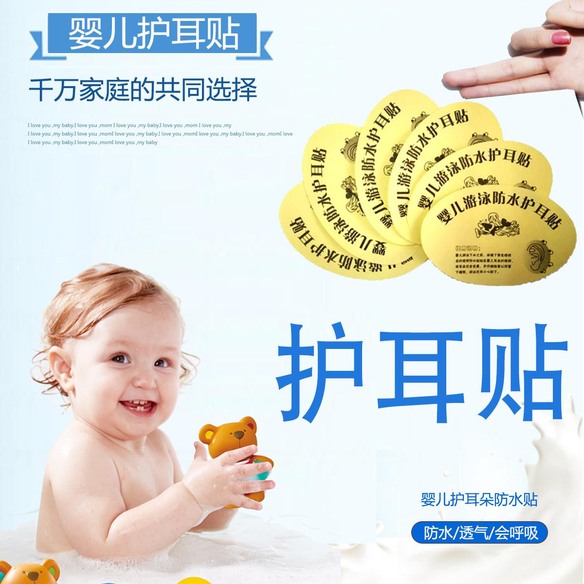 婴儿游泳护耳贴宝宝洗澡防水耳贴新生儿耳朵保护100片 包邮