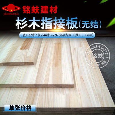 Sweet wood finger board double-sided neverfunction integrated board E1 level furniture board wardrobe solid wood board bookcase sheet 1217mm