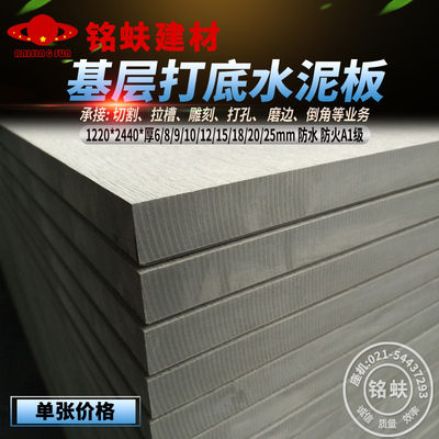 Fiber cement board inside and outside wall decoration base bottom FC pressure board A1 level waterproof fire concrete door plate