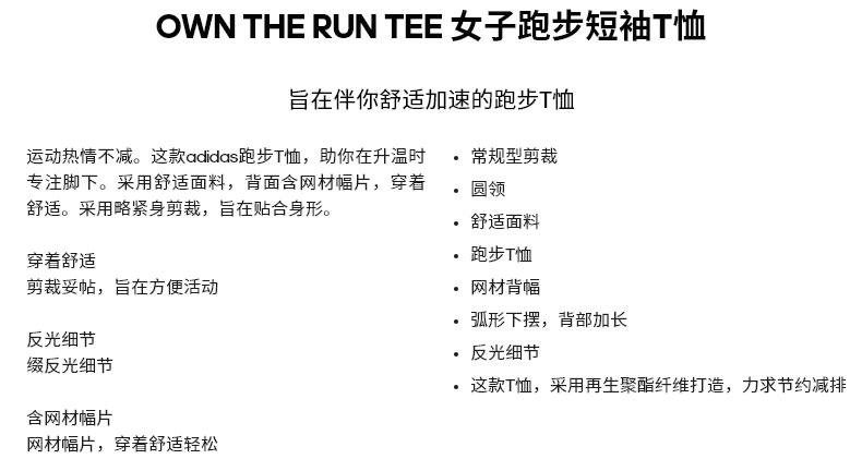官网女跑步运动短袖详细照片