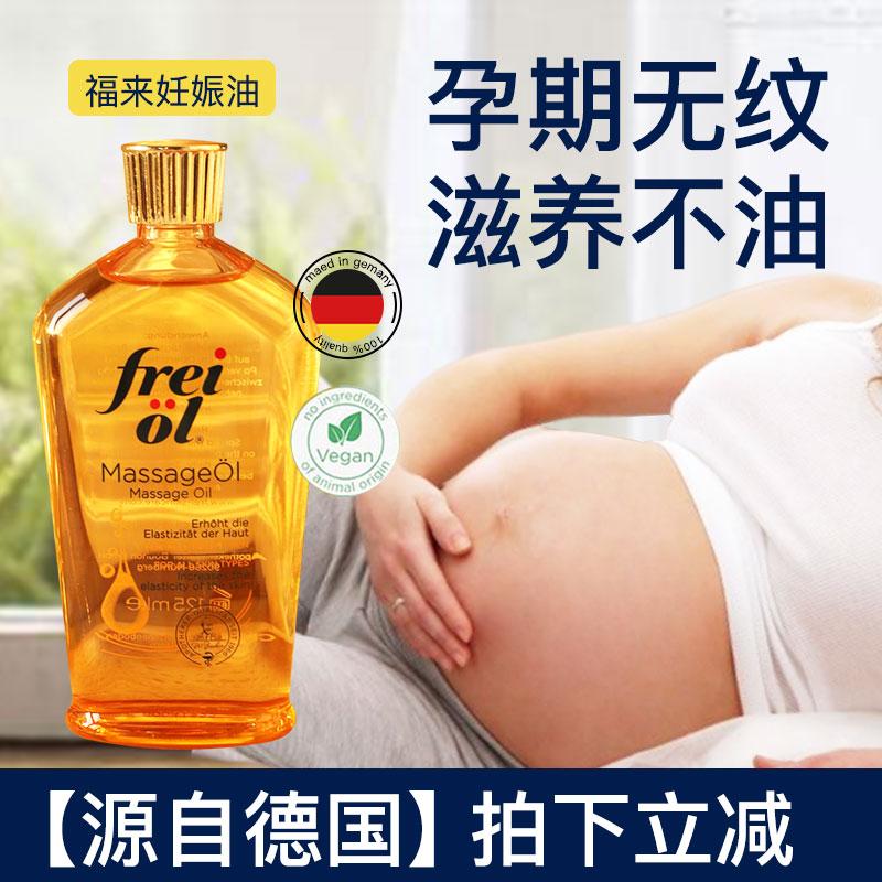 德国freiol福来妊娠油精华油孕妇妊娠纹预防淡化专用身体油按摩油