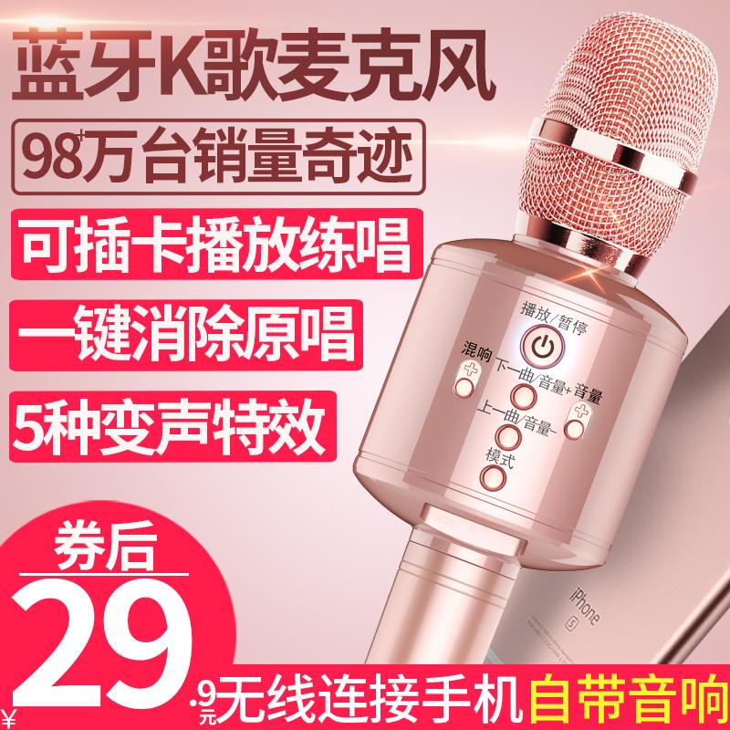 雅兰仕 全民K歌神器手机麦克风无线蓝牙家用唱歌儿童话筒音响一体电脑台式通用全能全名家庭ktv自带音响套装