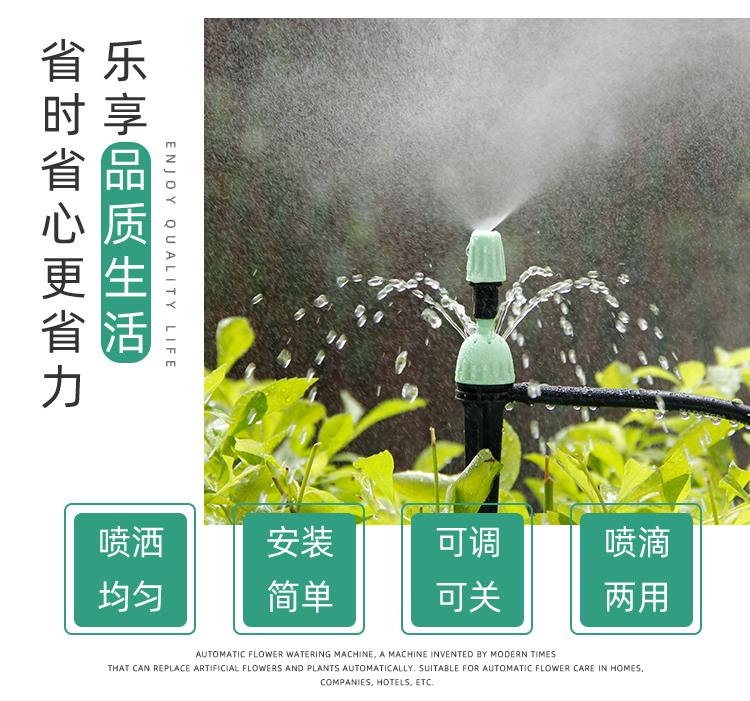 滴灌喷灌两用雾化喷头蘑菇头定时浇花器智能花园盆栽灌溉系统微喷详细照片