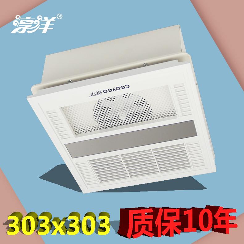 淳洋303*303x303吊顶取暖铝扣板通用空调型风暖集成浴霸吹风ptc