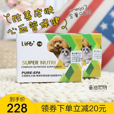 Tiger Yang Pure-EPA high purity fish oil skin skin inflammation cardiovascular health weight management 30 tablets Taiwan