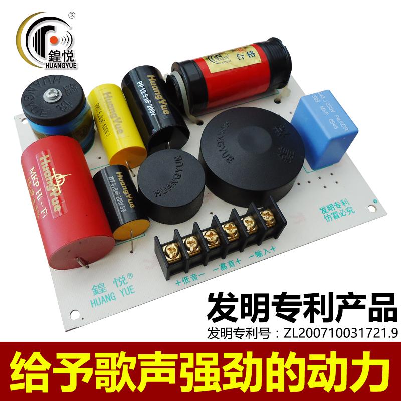 ◥KTV этап динамик филиал частота устройство ◣ Hwang Jih восторг два дорога специальность KTV упаковка карта коробка динамик филиал частота устройство HY0102