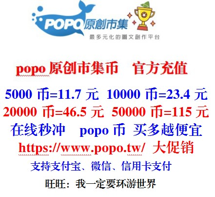 Seconds Popo Coin Original Market Account Recharge 5000 Coins 10000 20000
