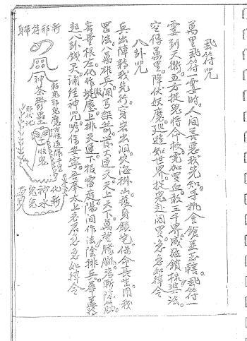 珍稀道法《老君教法本》150页电子版