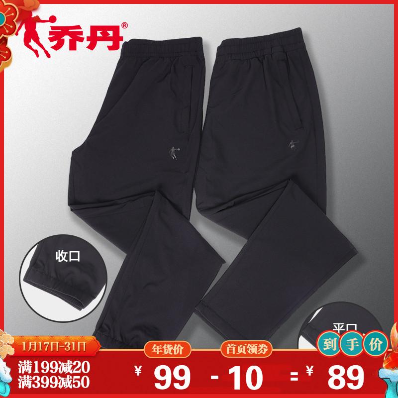 乔丹运动裤男2020春季新款梭织男士速干黑色长裤收口透气休闲裤子