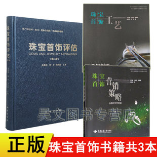 Jewelry Crafts + Jewelry Marketing Strategies Learning from Project Marketing + Second Edition Jewelry Evaluation Zhang Beili Editor-in-Chief A total of 3 jewelry learning practical tool books, jewelry gemology professional textbook