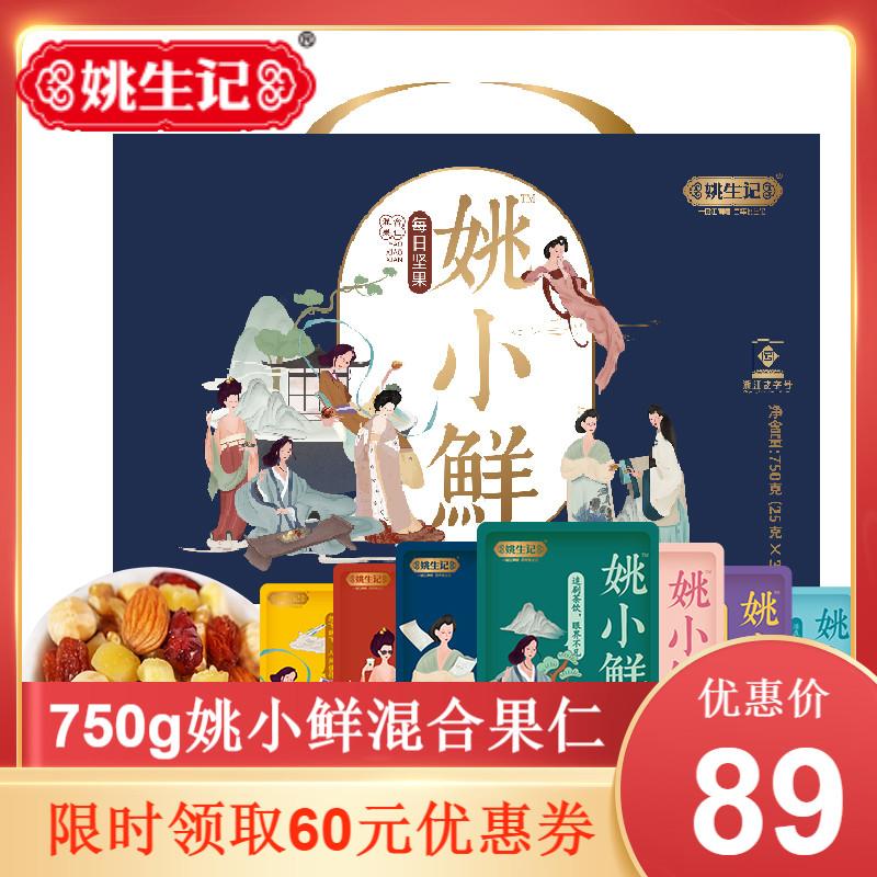 浙江老字号 姚生记 每日坚果混合礼盒装 30包750g
