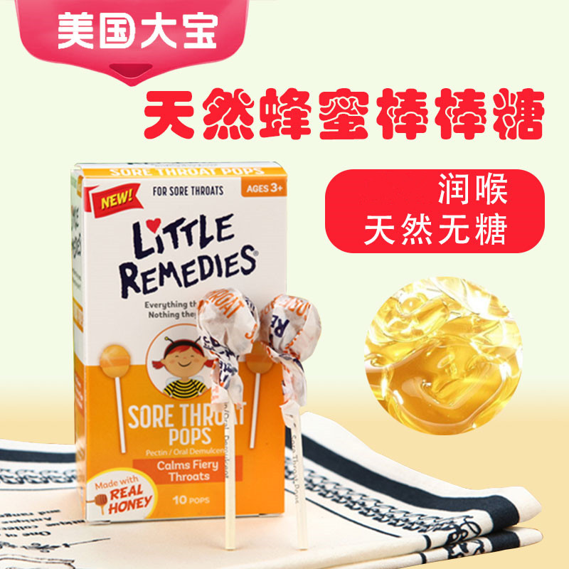 American little remedies colds natural honey kids Lollipop throat relief