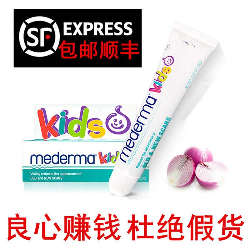 German Medell Mederma Mederma Children S Scar Scar Surgical Cream Repair Gel Import