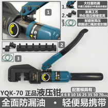Overall manual hydraulic Clamp wire CLAMP CRIMPING Clamp Copper aluminum Cable crimping nose