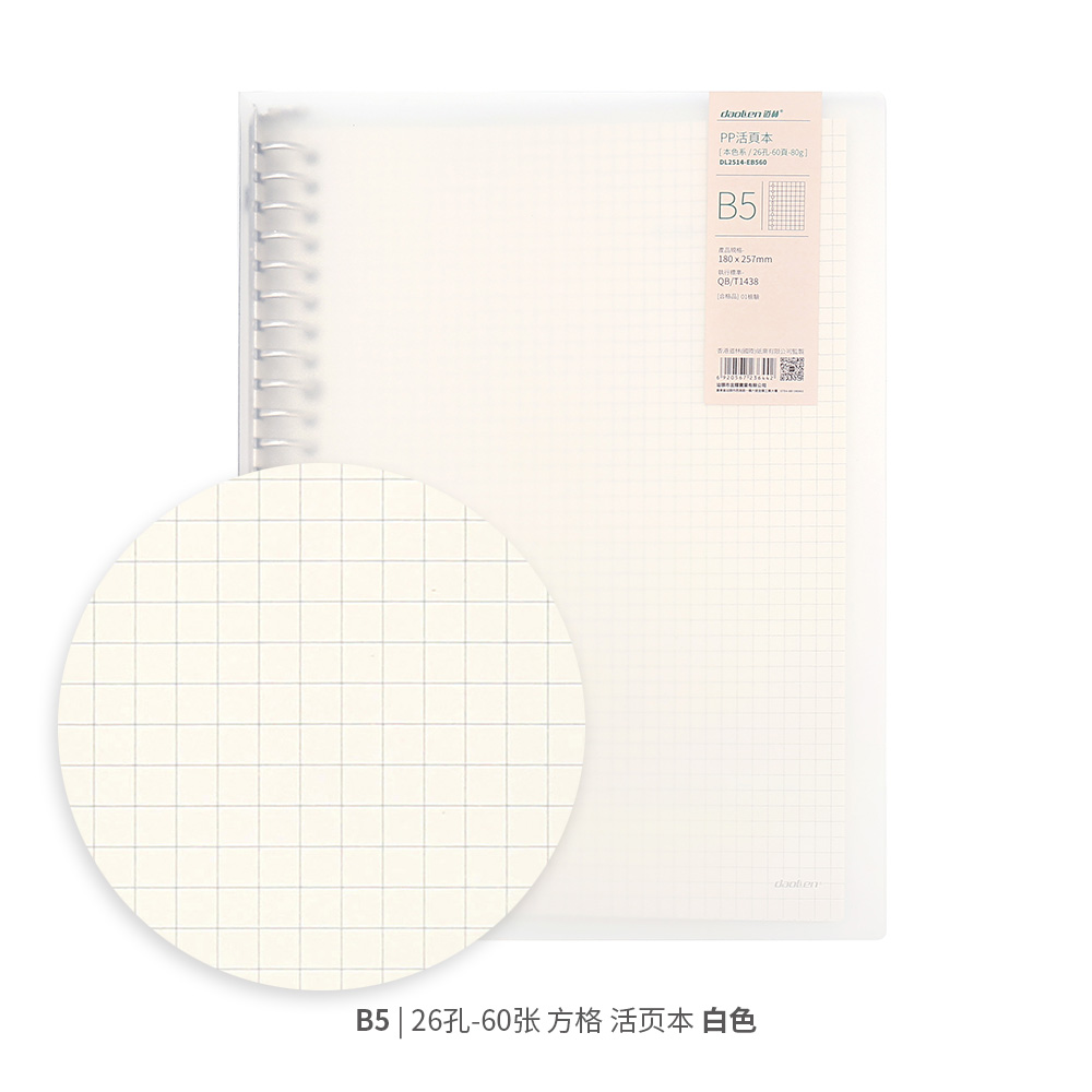 B5-26 Hole Square - 60 Loose-leaf Pages - White
