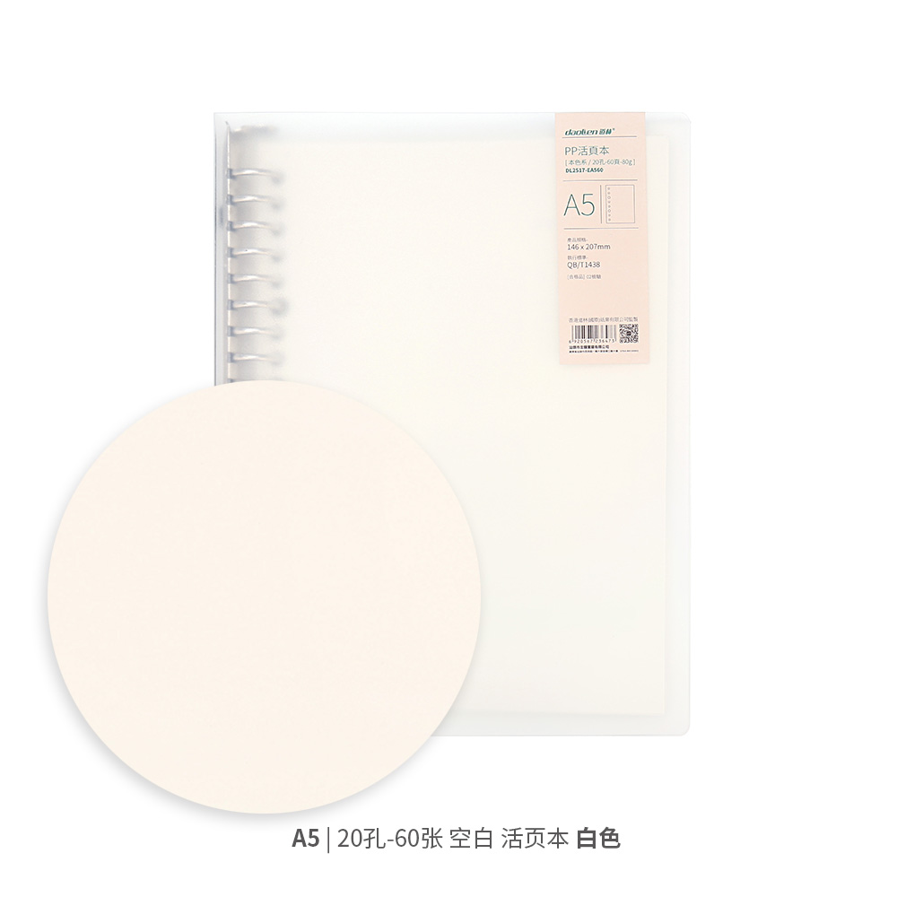 A5-20 Hole Blank - 60 Loose-leaf Pages - White